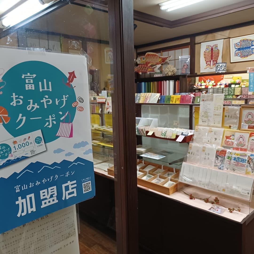 とやま観光キャンペーン10月も中旬に入り、台風の影響も気になります。富山では、県民県内限定のとやま観光キャンペーンが再開されました。桂樹舎和紙文庫では、おみやげクーポンが使用できます。今年は中止になりましたが、おわら風の盆のうちわや人形なども販売をしております。まん防対象地域からは外れましたが、まだまだ油断せずそれぞれ感染予防対策を続けていきましょう。#桂樹舎#和紙文庫#まん防#おみやげクーポン#とやま観光キャンペーン#台風#おわら#風の盆