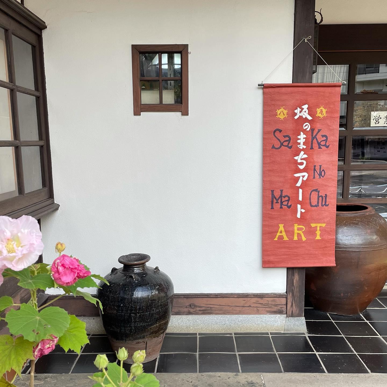 明日から坂のまちアートが始まります。2年ぶりの開催となります。桂樹舎 和紙文庫では2人の作家さん、版画の渡辺敏彦さんと立体の長谷川敬雅さんの作品が展示されます。会期中は和紙文庫の展示室も無料開放されますので、この機会にぜひ足を運んでください。天気も良さそうなので、八尾の町を歩き楽しみながら芸術の秋に触れてみてはいかがでしょうか。お待ちしております。【2021 坂のまちアート】日時 : 10月9日(土)-10日(日)   10:00-17:00 ※10日は16:00まで場所 : 八尾の町屋#坂のまちアート#八尾町#町屋#桂樹舎#和紙文庫#芸術の秋#ヒオウギの実